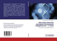 Bookcover of Наследственная моторно-сенсорная нейропатия 1 X типа