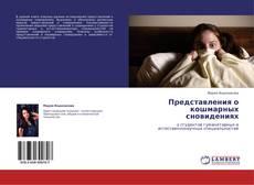 Bookcover of Представления о кошмарных сновидениях