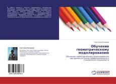 Borítókép a  Обучение геометрическому моделированию - hoz