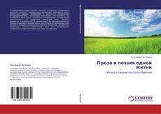 Bookcover of Проза и  поэзия  одной  жизни