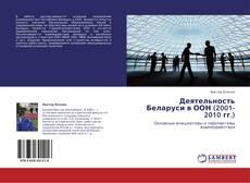 Обложка Деятельность Беларуси в ООН (2001-2010 гг.)