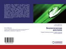 Экологическая реклама kitap kapağı