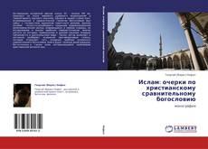 Buchcover von Ислам: очерки по христианскому сравнительному богословию