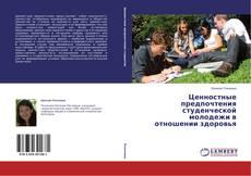 Borítókép a  Ценностные предпочтения студенческой молодежи в отношении здоровья - hoz