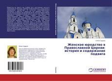Portada del libro de Женское юродство в Православной Церкви: история и содержание подвига