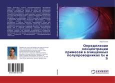 Bookcover of Определение концентрации примесей в очищенных полупроводниках Ge и Si