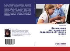 Организация дистанционной поддержки обучения в школе kitap kapağı
