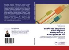 Capa do livro de Тепловое старение полимерных материалов в конструкции КИ
