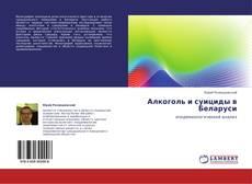 Copertina di Алкоголь и суициды в Беларуси