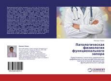 Bookcover of Патологическая физиология функционального запора