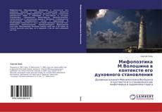 Обложка Мифопоэтика М.Волошина в контексте его духовного становления