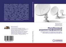 Buchcover von Малобазовый радиоинтерферометр