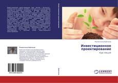 Bookcover of Инвестиционное проектирование
