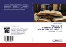 Borítókép a  Тюмень на перепутье:власть и общество в 1917-1921 гг. - hoz