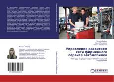 Bookcover of Управление развитием сети фирменного сервиса автомобилей