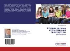 Buchcover von История органов отечественной прокуратуры