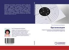 Bookcover of Организация