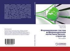 Bookcover of Формирование систем информационной логистики бизнес-структур