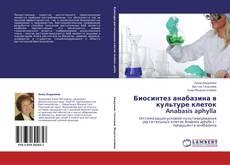 Portada del libro de Биосинтез анабазина в культуре клеток Anabasis aphylla