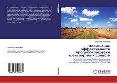 Capa do livro de Повышение эффективности процесса загрузки транспортных средств