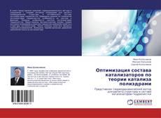 Bookcover of Оптимизация состава катализаторов по теории катализа полиэдрами