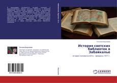 Bookcover of История светских библиотек в Забайкалье