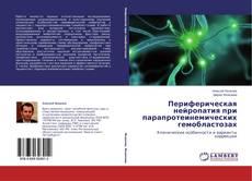 Capa do livro de Периферическая нейропатия при парапротеинемических гемобластозах