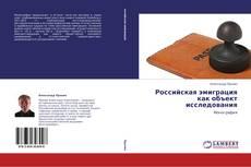 Bookcover of Российская эмиграция как объект исследования