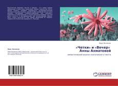 Bookcover of «Четки» и «Вечер»   Анны Ахматовой