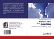 Bookcover of Учебный курс  диалектической философии