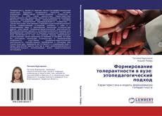 Обложка Формирование толерантности в вузе: этопедагогический подход