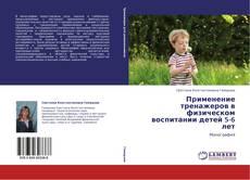 Buchcover von Применение тренажеров в физическом воспитании детей 5-6 лет