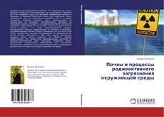 Обложка Почвы и процессы радиоактивного загрязнения окружающей среды