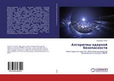 Обложка Алгоритмы ядерной безопасности