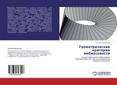 Capa do livro de Геометрические критерии мебиусовости