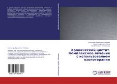 Bookcover of Хронический цистит. Комплексное лечение с использованием озонотерапии