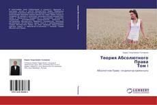 Capa do livro de Теория Абсолютного Права            Том I