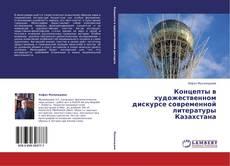 Copertina di Концепты в художественном дискурсе современной литературы Казахстана