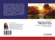 Portada del libro de Вадское озеро - гибнущее чудо