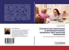 Capa do livro de Социальная адаптация и репродуктивное здоровье при женской эпилепсии