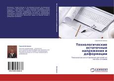 Bookcover of Технологические остаточные напряжения и деформации