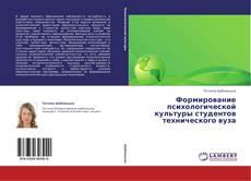 Buchcover von Формирование психологической культуры студентов технического вуза