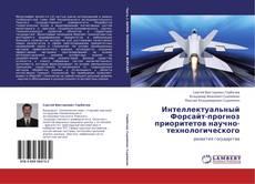 Интеллектуальный Форсайт-прогноз приоритетов научно-технологического kitap kapağı
