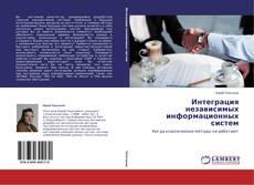 Bookcover of Интеграция независимых информационных систем