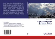 Bookcover of Кристаллизация фотонов Света