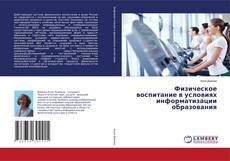 Capa do livro de Физическое воспитание в условиях информатизации образования