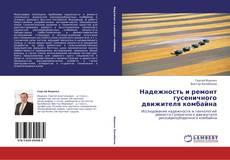 Copertina di Надежность и ремонт гусеничного движителя комбайна