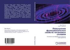 Bookcover of Повышение функциональных свойств титановых сплавов