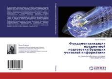 Buchcover von Фундаментализация предметной подготовки будущих учителей информатики