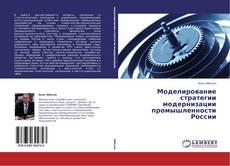 Copertina di Моделирование  стратегии модернизации промышленности России